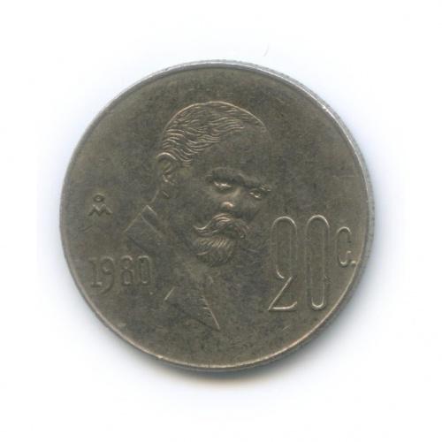 20 сентаво 1980 года (Мексика)