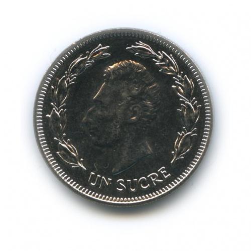 1 сукре 1986 года (Эквадор)