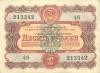 10 рублей (облигация) 1956 года (СССР)