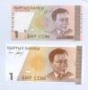 Набор банкнот 1 сом (Киргизия)