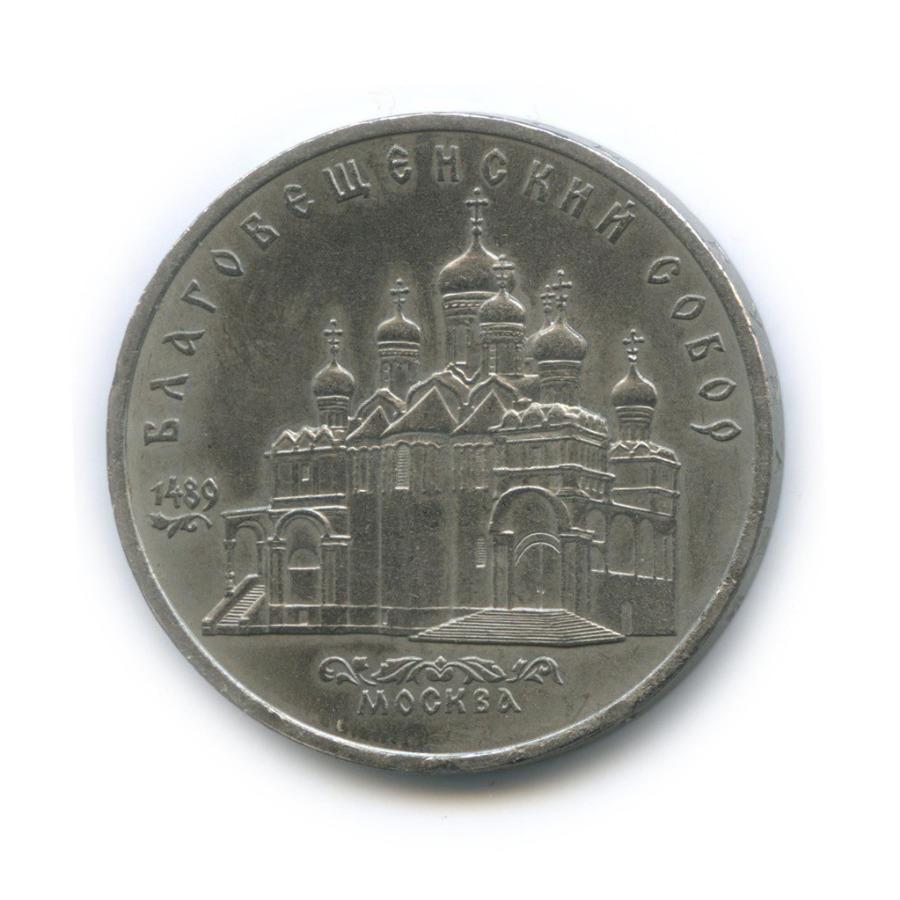 5 рублей — Благовещенский собор, г. Москва 1989 года (СССР)