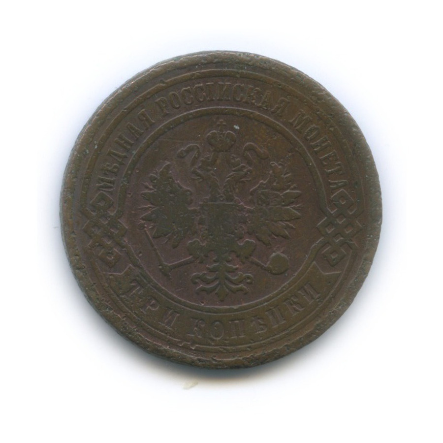 3 копейки 1903 года СПБ (Российская Империя)