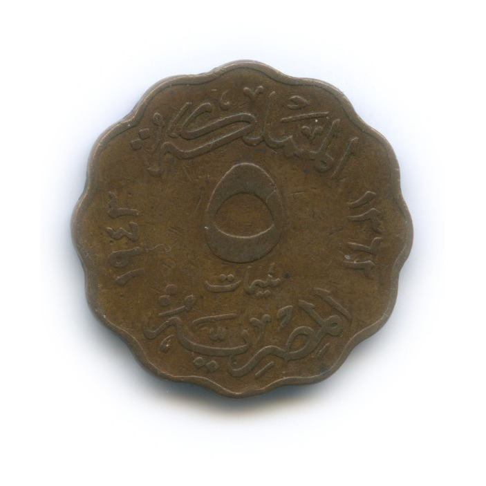 5 милльем 1943 года (Египет)