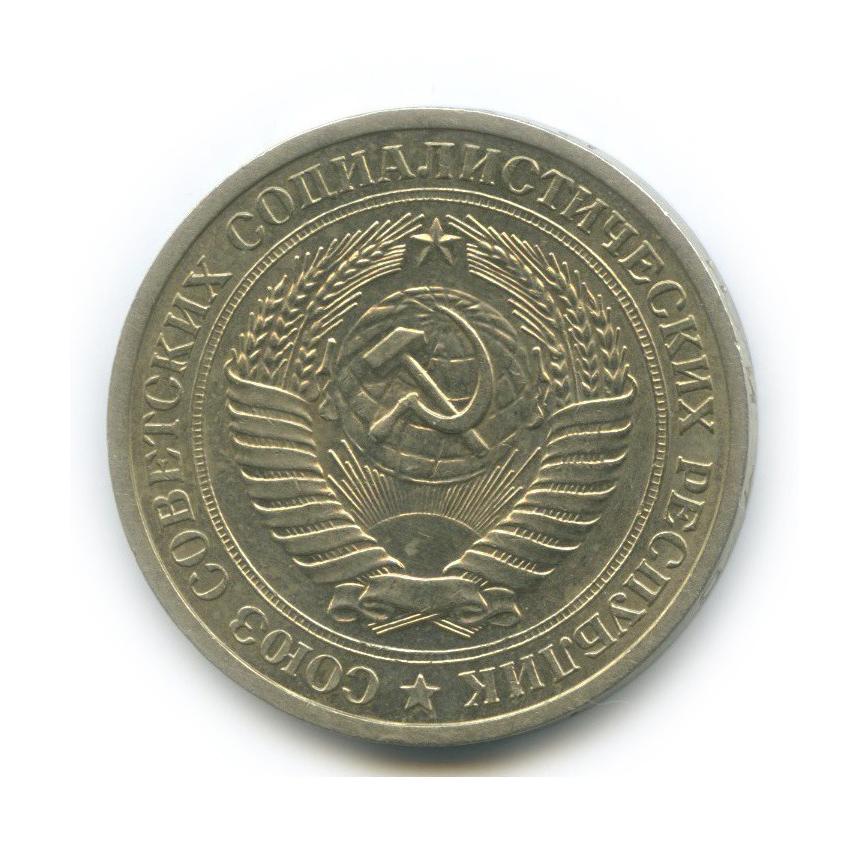 1 рубль 1969 года (СССР)