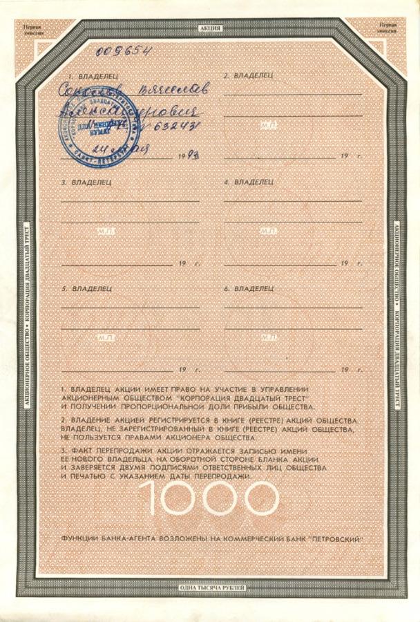 1000 рублей (облигация ОАО «Двадцатый трест») 1992 года (Россия)