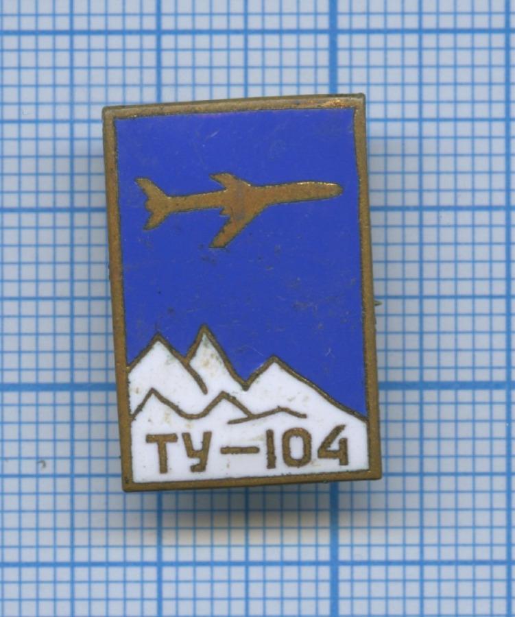 Значок «ТУ-104» ЛМД (СССР)