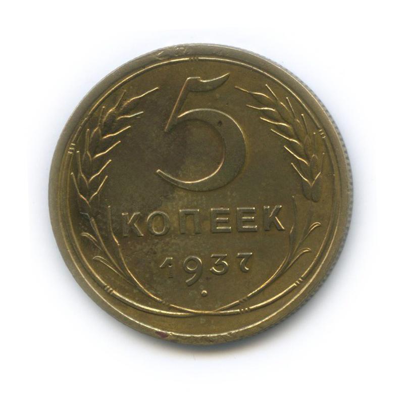 5 копеек 1937 года (СССР)