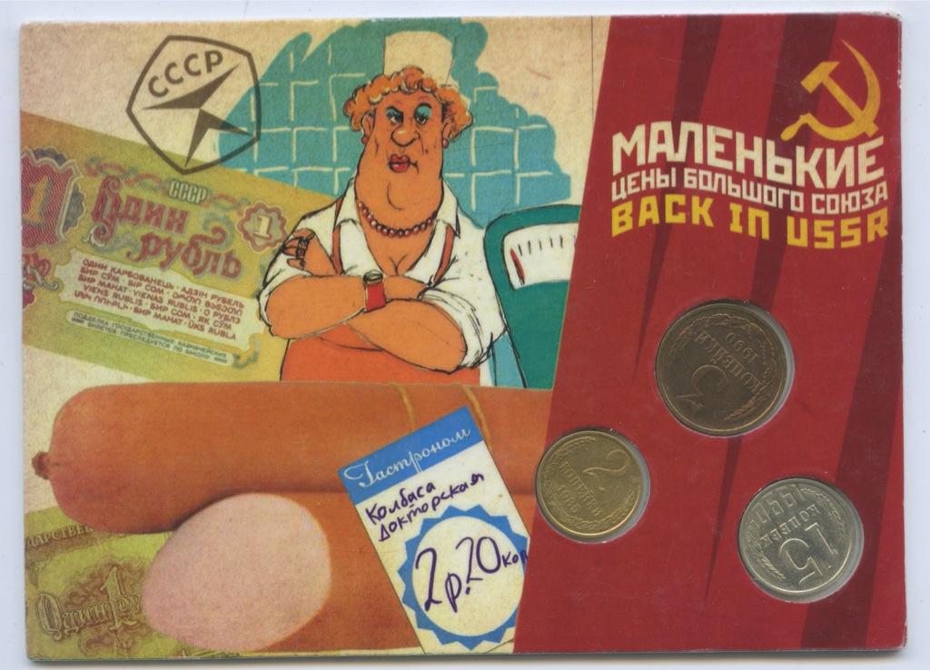 Набор монет «Маленькие цены большого Союза» (воткрытке) 1985, 1990 (СССР)