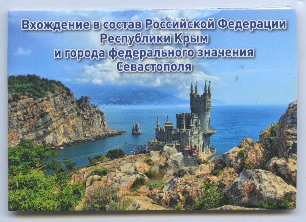 Набор монет 10 рублей вальбоме «Вхождение всостав РФКрыма иСевастополя» (цветная эмаль) 2014 года (Россия)