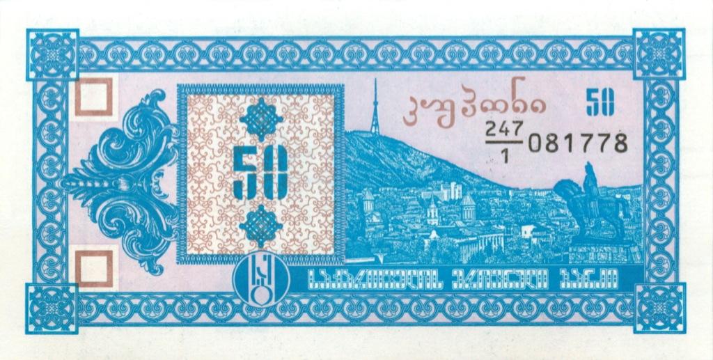50 купонов (первый выпуск) 1993 года (Грузия)