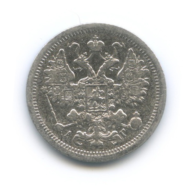 15 копеек 1898 года СПБ АГ (Российская Империя)