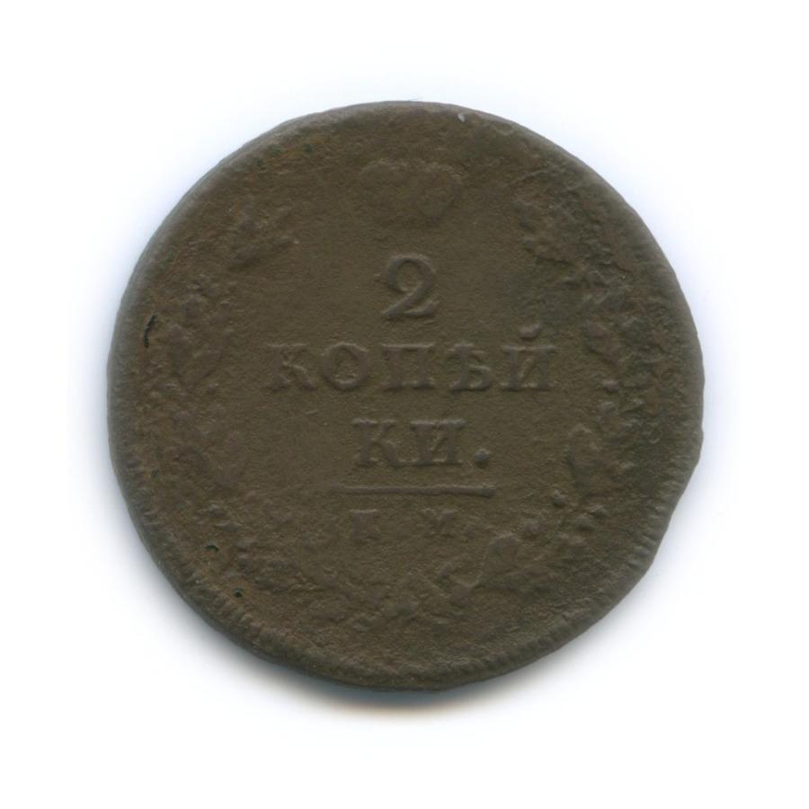 2 копейки 1810 года ИМ МК (Российская Империя)