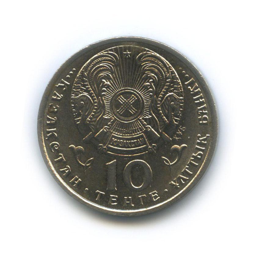 10 тенге 1993 года (Казахстан)