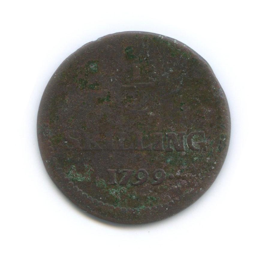 1/2 скиллинга 1799 года (Швеция)