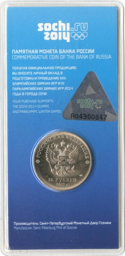 25 рублей — XXII зимние Олимпийские Игры, Сочи 2014 - Эмблема, вцвете 2011 года (Россия)