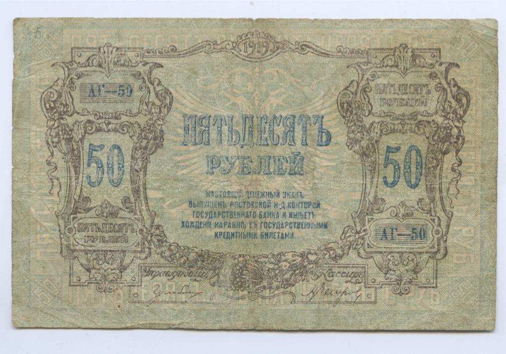 50 рублей (Ростов-на-Дону) 1919 года