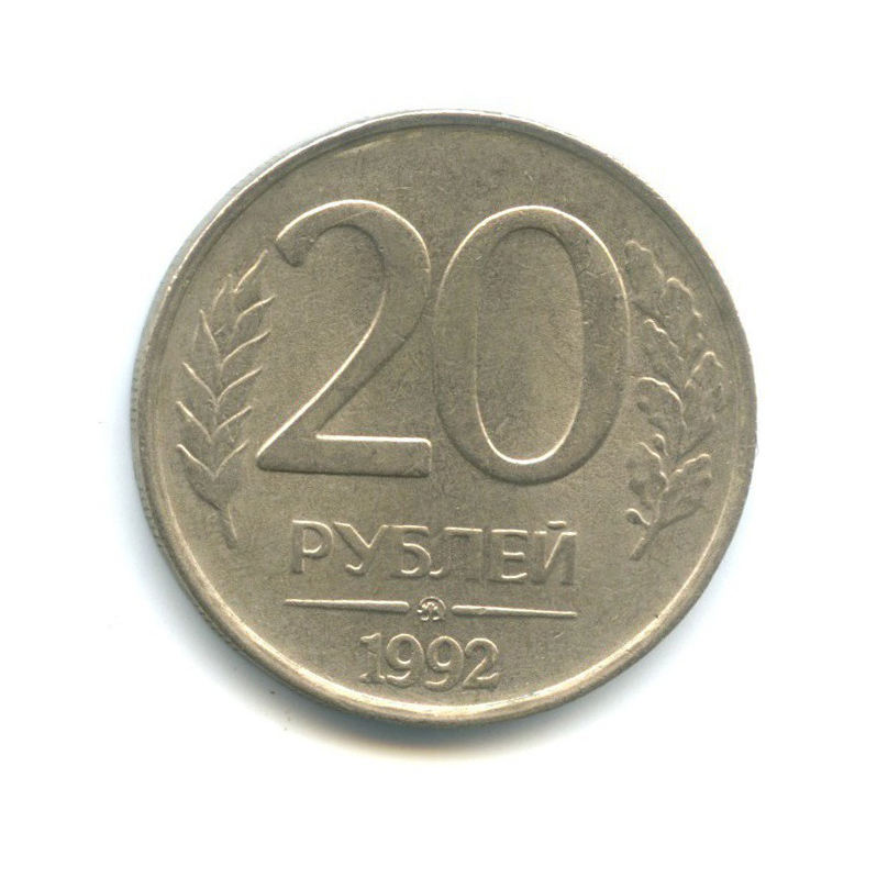 20 рублей (немагнит) 1992 года ММД (Россия)