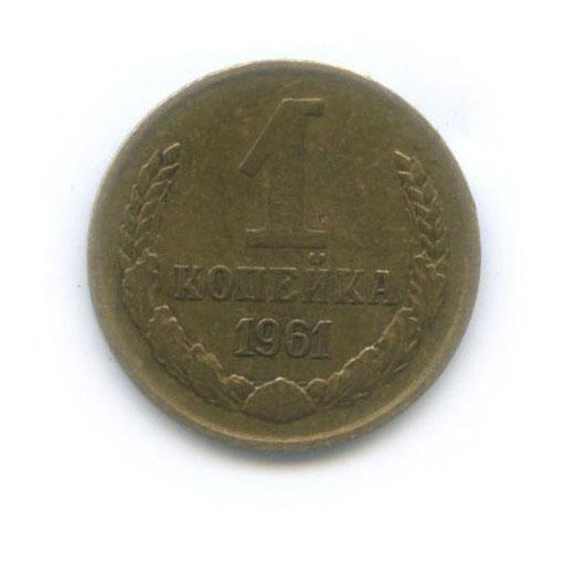 1 копейка 1961 года (СССР)