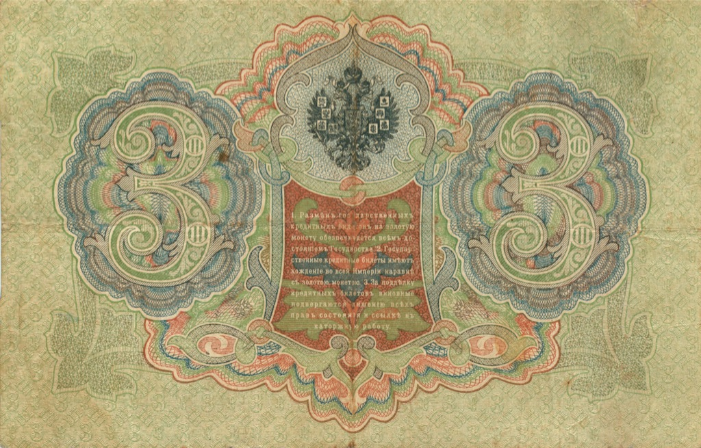 3 рубля 1905 года Коншин (Российская Империя)