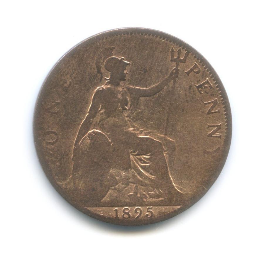 1 пенни - Королева Виктория 1895 года (Великобритания)
