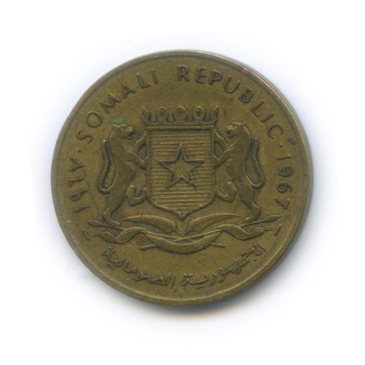 5 чентезимо, Республика Сомали 1967 года