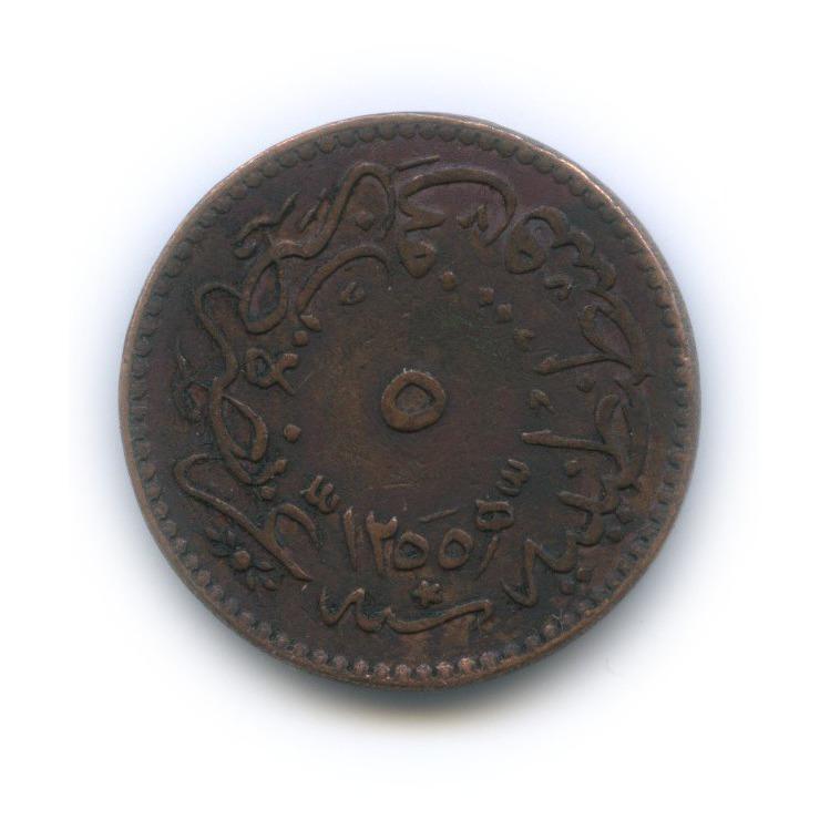 5 пар, Османская Империя 1846 года (Турция)