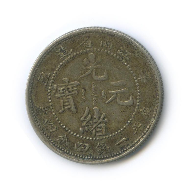 20 центов, провинция Киангнан 1901 года (Китай)