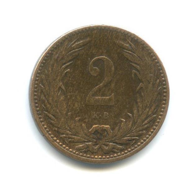 2 филлера 1895 года (Венгрия)