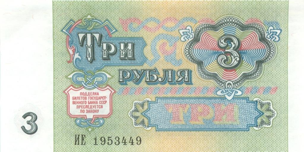 3 рубля 1991 года (СССР)