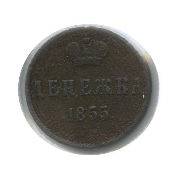 Денежка (1/2 копейки), в холдере 1855 года ЕМ (Российская Империя)
