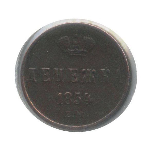 Денежка (1/2 копейки), вхолдере 1854 года ЕМ (Российская Империя)
