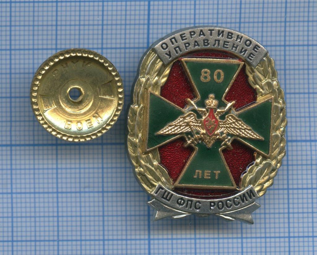 Знак «80 лет оперативному управлению ГШФПС России» (№90, тираж 300 шт., тяжелый) (Россия)