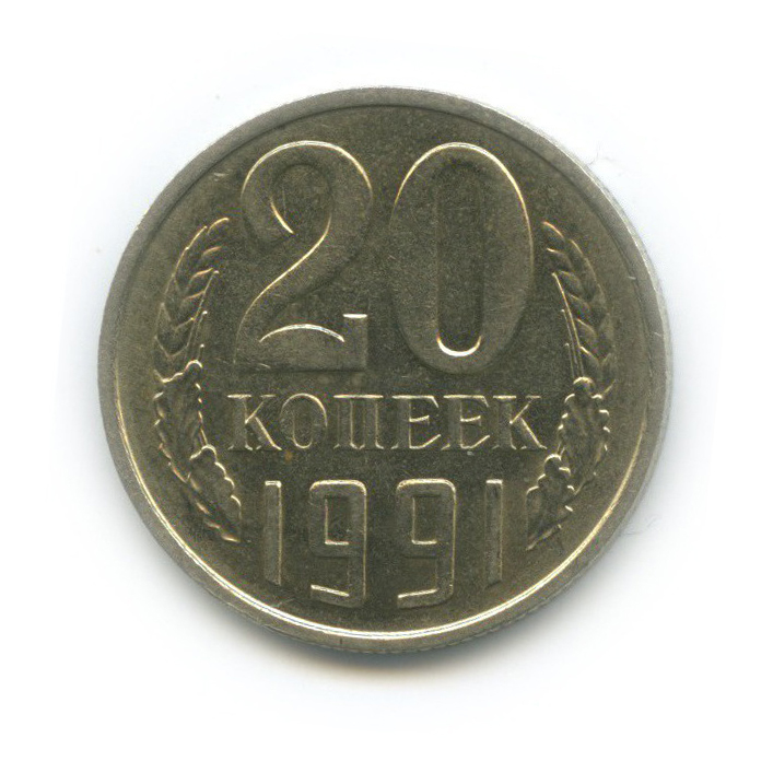 20 копеек (буквы сточены) 1991 года (СССР)