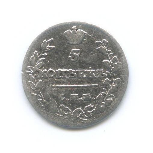 5 копеек 1815 года СПБ МФ (Российская Империя)