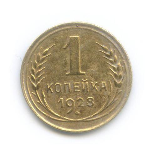 1 копейка 1928 года (СССР)