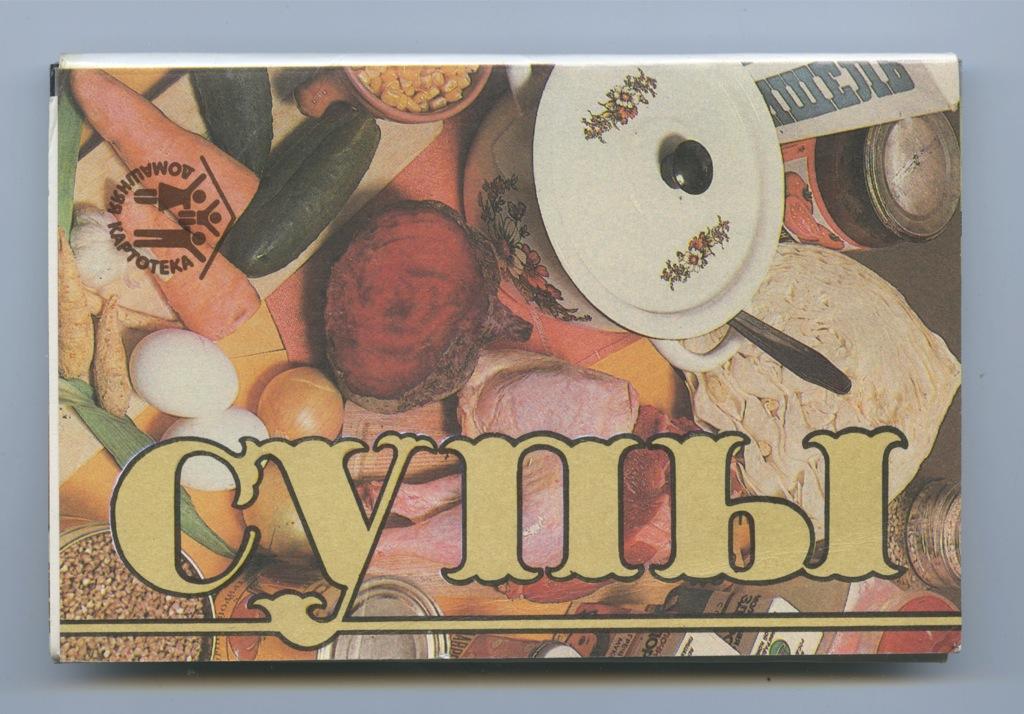 Набор открыток «Супы» (12 шт.) 1988 года (СССР)