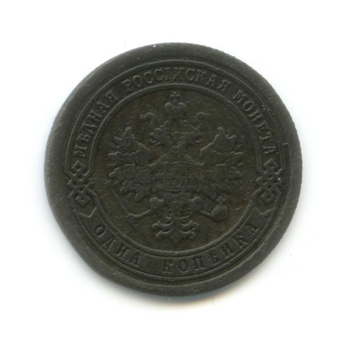 1 копейка 1893 года (Российская Империя)