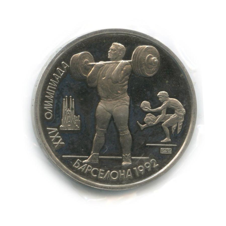 1 рубль — XXV летние Олимпийские Игры, Барселона 1992 - Тяжелая атлетика (неродная запайка) 1991 года (СССР)