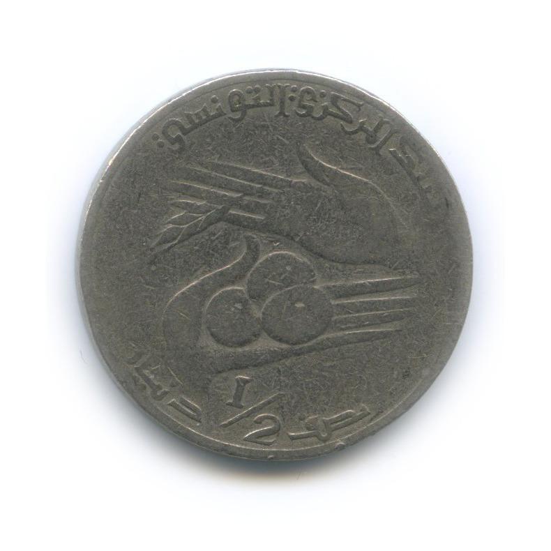 1/2 динара 19?? (Тунис)