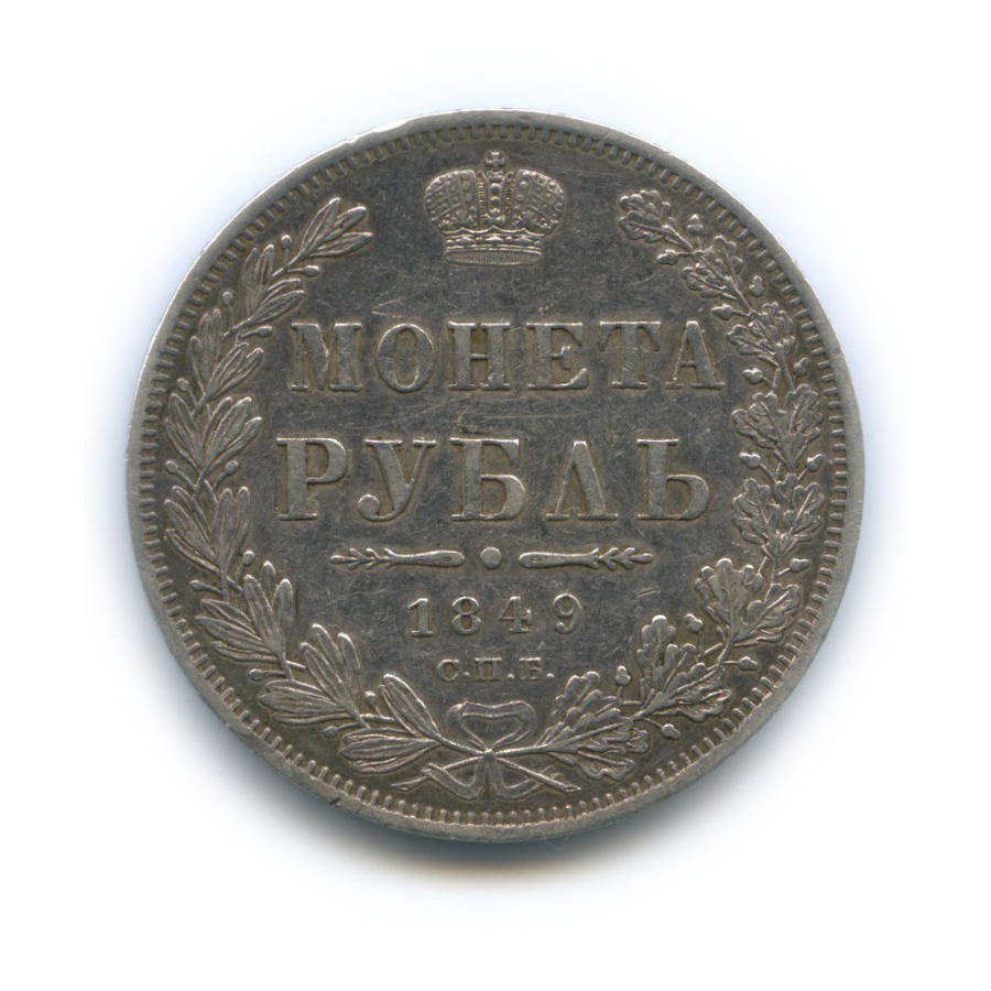 1 рубль 1849 года СПБ ПА (Российская Империя)