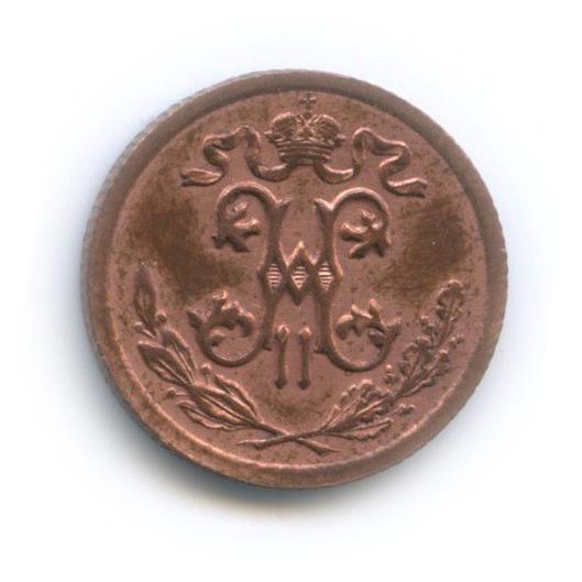 1/2 копейки (без обращения) 1910 года СПБ (Российская Империя)