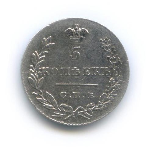 5 копеек 1831 года СПБ НГ (Российская Империя)
