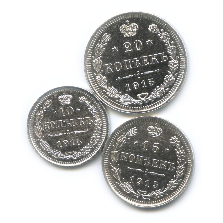 Набор монет Российской Империи 1915 года ВС (Российская Империя)