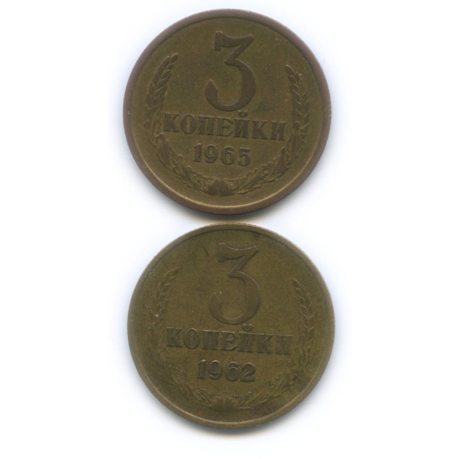 Набор монет 3 копейки 1962, 1965 (СССР)