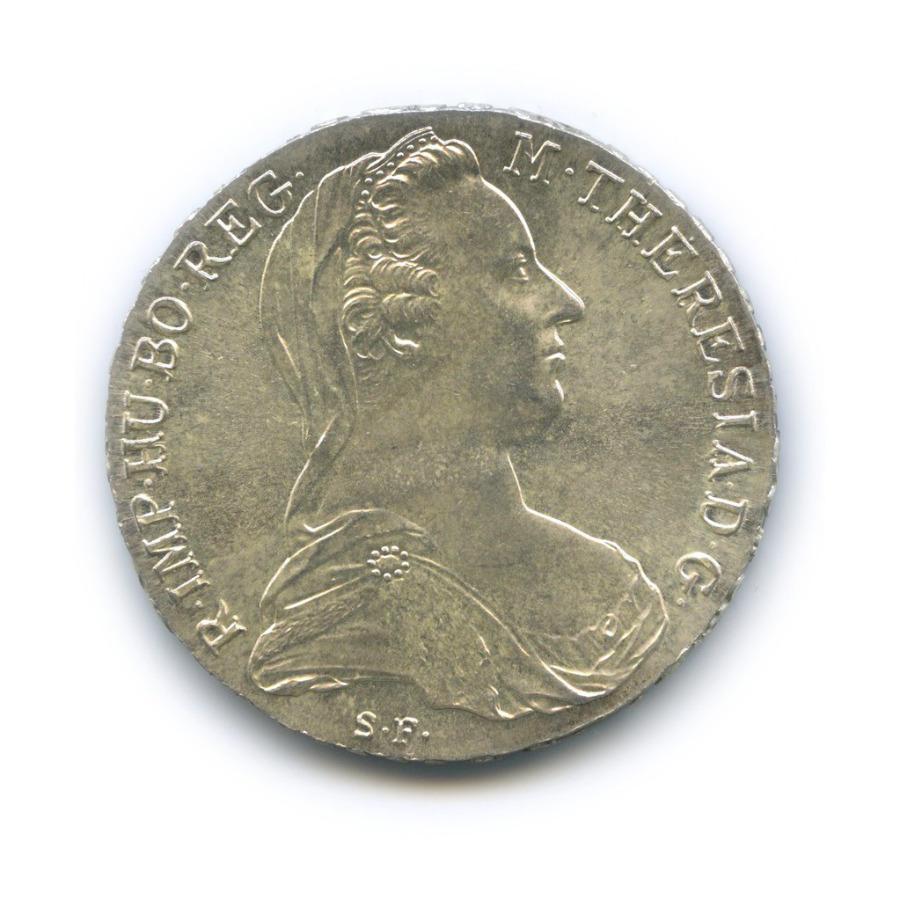 1 талер - Мария Терезия (Священная Римская империя) Рестрайк. 1780 года (Австрия)