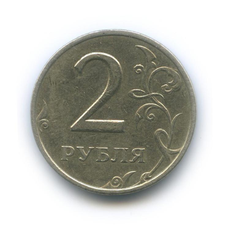 2 рубля 1999 года ММД (Россия)