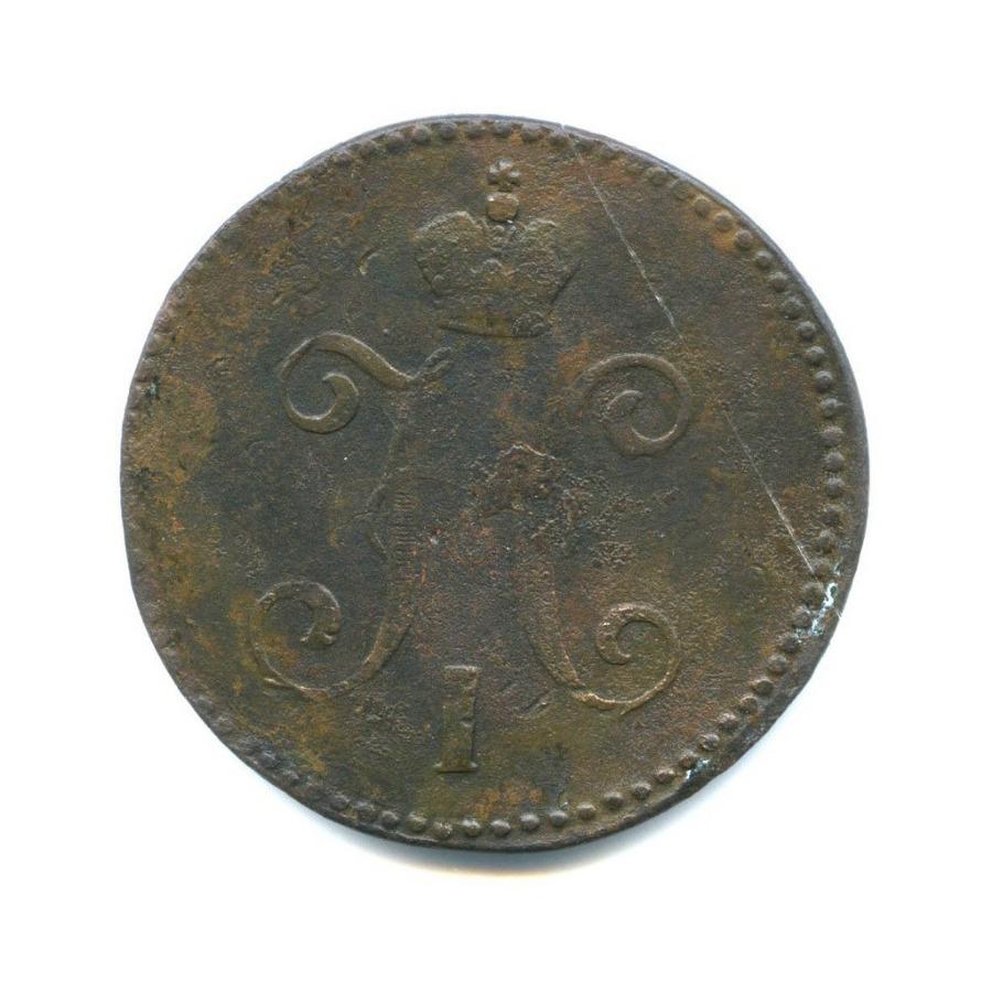 3 копейки серебром 1847 года СМ (Российская Империя)