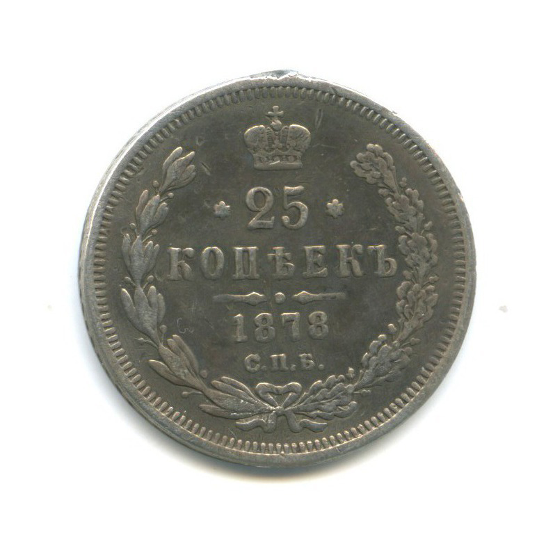 25 копеек 1878 года СПБ НФ (Российская Империя)