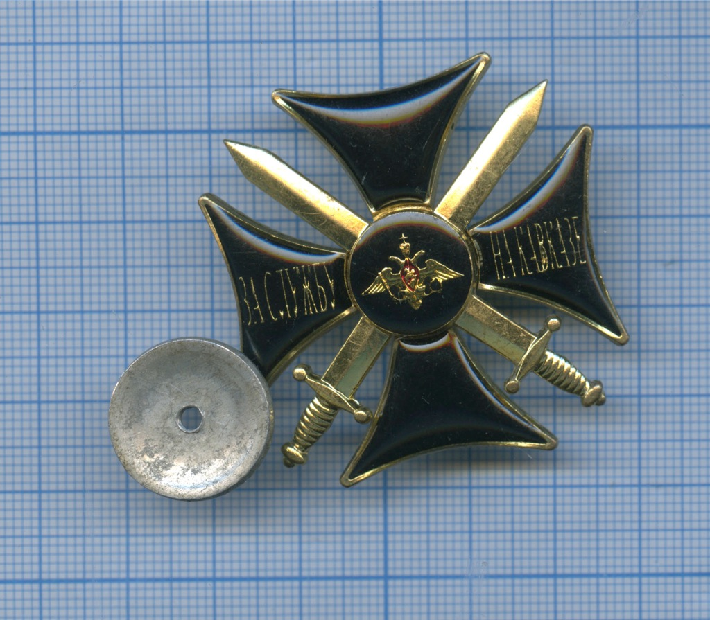 Знак «Заслужбу наКавказе» (Россия)