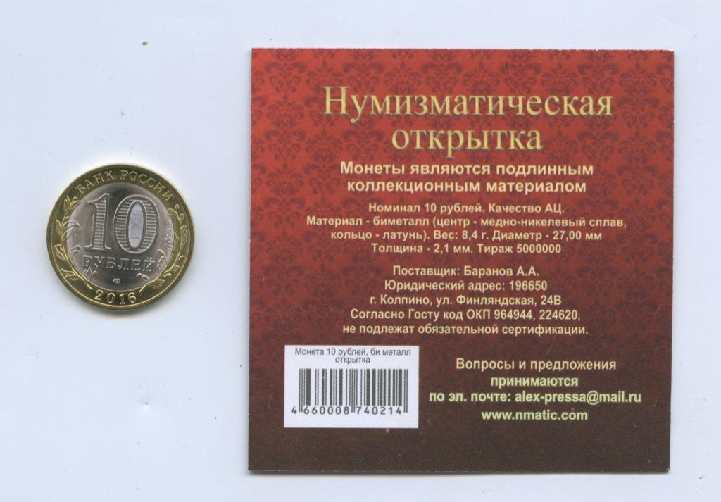 10 рублей - Российская Федерация - Белгородская область (соткрыткой) 2016 года СПМД (Россия)